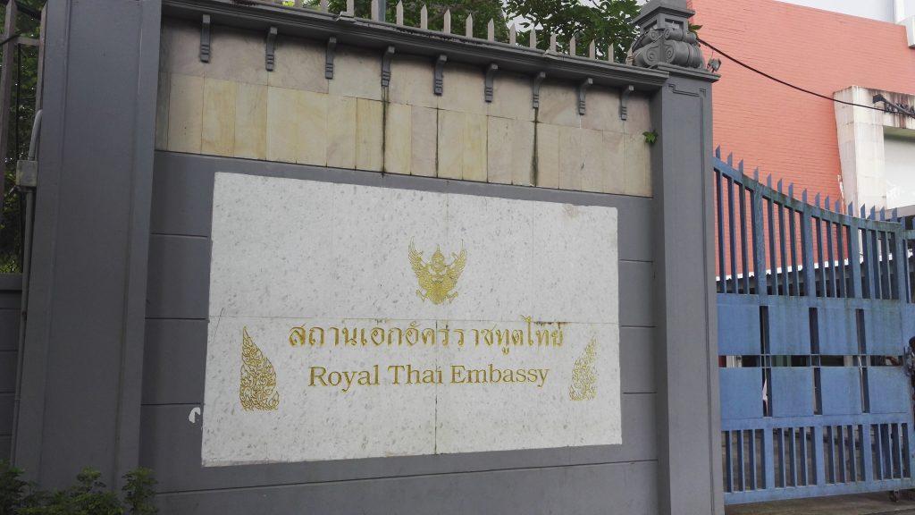 The Royal Thai Embassy